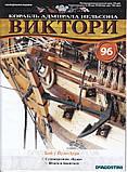 Корабль адмирала Нельсона «ВИКТОРИ» №96