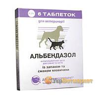Альбендазол 1 табл на 10 кг веса животного