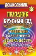 О. П. Власенко, Е. А. Гальцова, Г. П. Попова Праздник круглый год. Утренники, развлечения, вечера досуга в детском саду
