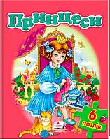 """Книга """"Принцеси"""", серия """"Книжка-пазл"""" издательства Пегас"""
