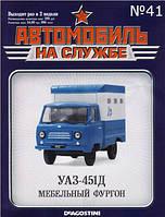 Автомобиль на Службе №41 УАЗ-451Д Мебельный фургон