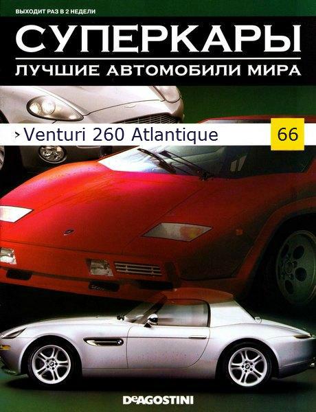 Суперкары №66 Venturi 260 Atlantique   Модель коллекционная 1:43   DeAgostini