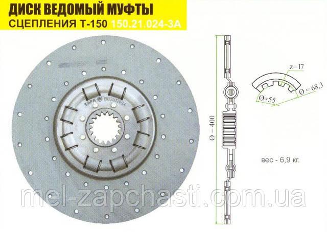 Диск ведомый муфты сцепления Т-150 150.21.024-3А