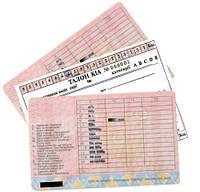 Прозрачные обложки для автодокументов (обложки для водительских документов)