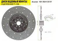 Диск ведомый муфты сцепления Т-150 (с асбестовой накладкой) новый
