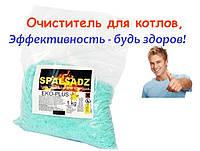 Универсальное средство для чистки твердотопливных котлов SPASLSADZ. Польша (порошок) 1 кг