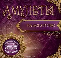 Дмитрий Гардин Амулеты на богатство. Амулеты на привлечение денег