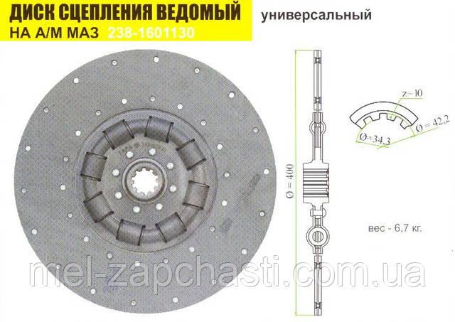 Диск сцепления ведомый МАЗ (универсальный) 238-1601130