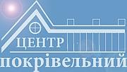 Покрівельний Центр Вінниця