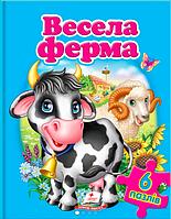 """Книга """"Весела ферма"""", серия """"Книжка-пазл"""" издательства Пегас"""