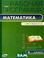 Математика. 6 класс. Рабочая программа. К УМК Н. Я. Виленкина и др.