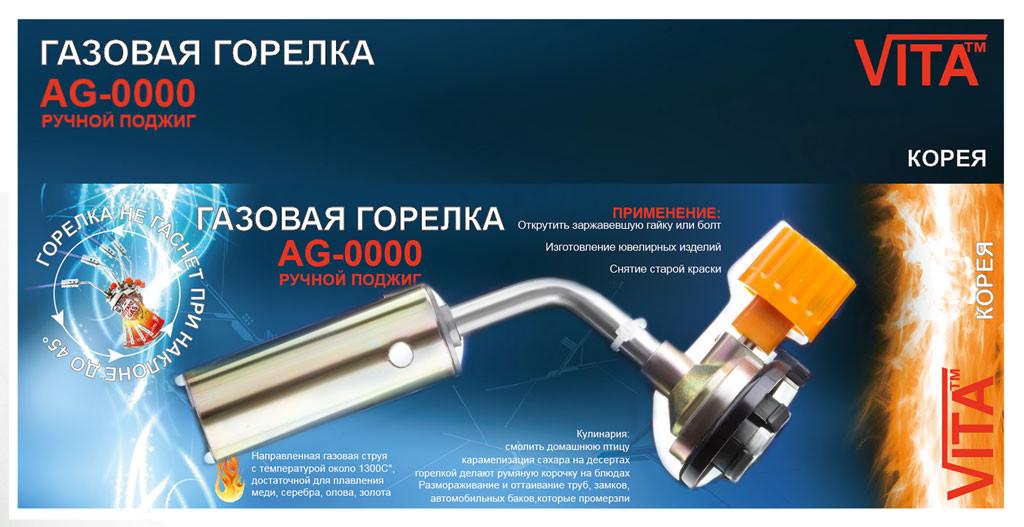 Горелка газовая 14 см для газового баллона VITA