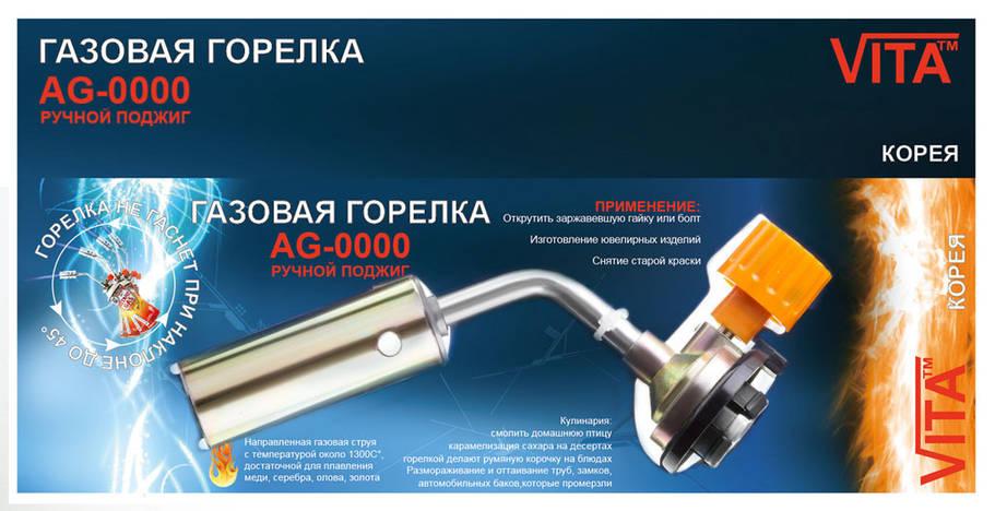 Горелка газовая 14 см для газового баллона VITA, фото 2