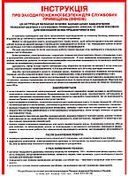 """Наклейка """"Інструкція про заходи пожежної безпеки для службових приміщень (офісів)і"""""""