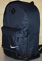 Рюкзак городской молодежный мужской и женский темно синий с черным
