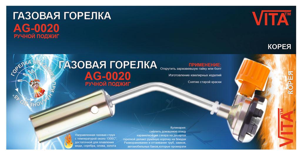 Горелка газовая 19 см для газового баллона VITA