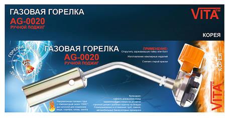 Горелка газовая 19 см для газового баллона VITA, фото 2