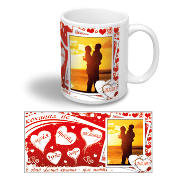 """Керамическая чашка """"Кохання це..."""""""
