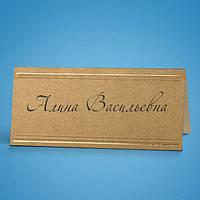 Рассадочная карточка на свадебный стол в золотистых тонах, гостевые, банкетные, именные карточки