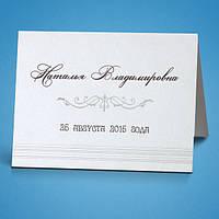 Рассадочная карточка на свадебный стол в серебристых тонах, гостевые, банкетные, именные карточки