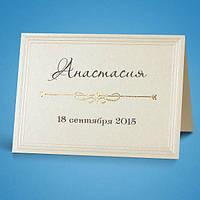 Рассадочная карточка на свадебный стол в молчно-золотистых тонах, гостевые, банкетные, именные карто