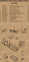 К/т прокладок Д-144(Т-40), фото 1