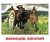 """Карточки большие украинские с фактами """"Шедевры художников"""" 20 карточек, методика Глена Домана, 097010"""