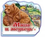 Любимая сказка (мини): Маша и медведь (р), 15*13см, 498435