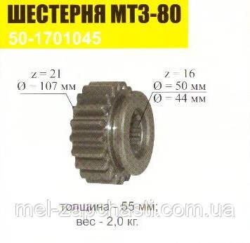 Шестерня МТЗ-80 50-1701045