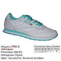 Женские кроссовки Demax Демакс Рибок Reebok 7701-2