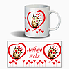 """Керамическая чашка на подарок женщинам """"Люблю тебя"""""""