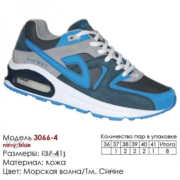 Женские кроссовки Demax Демакс найк Nike 3066-4