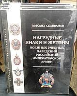 Нагрудные знаки и жетоны военных учебных заведений российской императорской армии