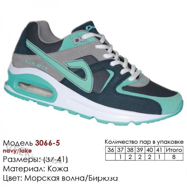 Женские кроссовки Demax Демакс найк Nike 3066-5