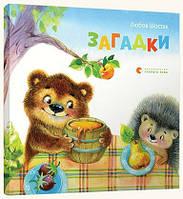"""Картонна книга """"Загадки"""""""