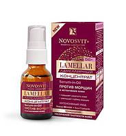 NOVOSVIT Концентрат La Mellar Serum-in-Oil против морщин и истончения кожи 25 мл