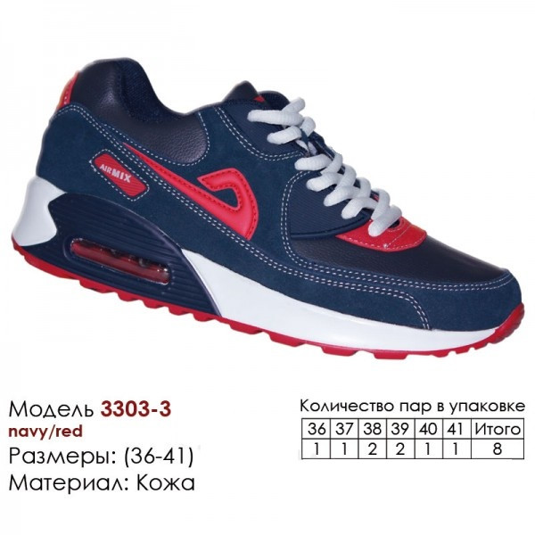 Женские кроссовки Demax Демакс найк Nike 3303-3