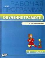Яценко И.Ф. Обучение грамоте. Рабочая программа. 1 класс. К УМК Л. Ф. Климановой (`Перспектива`)