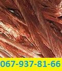 Куплю Лом Меди Киев.Цена.067-937-81-66 Сдать Медь Цена за кг.