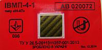 Антимагнитная наклейка ИВМП 4-1
