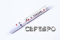 Маркеры-краска TUKZAR №TZ-5571, серебро