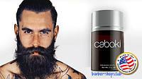 Загуститель волос Caboki (Кабоки) 25 гр. (все цвета)