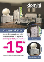 Скидка на спальню Эвита - 15%