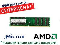 Micron 4Gb DDR2 800 MHz AMD СуПеРцЕнА! Гарантия_ #1858