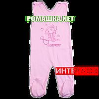 Ползунки высокие с застежкой на плечах р. 80-86  демисезонные ткань ИНТЕРЛОК 100% хлопок ТМ Авекс 3143 Розовый