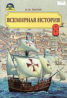 Всемирная история, 8 класс. Лихтей И.М.