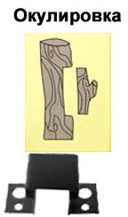Нож для выреза почки к прививочному секатору 3Т