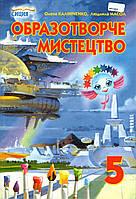 Образотворче мистецтво, 5 клас. Калініченко О., Масол Л.