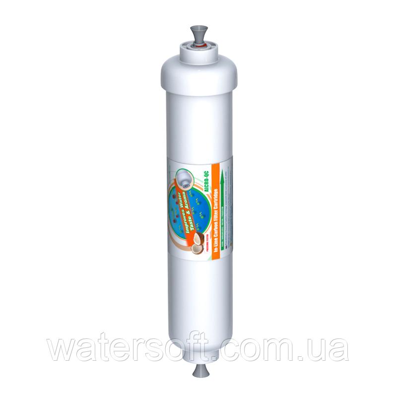 Угольный постфильтр Aquafilter AICRO-QC на быстросъемных соединениях