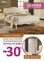 Купи ліжко Богемія і отримай знижку на шафа - 30 %